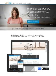 Jimdo公式サイトのトップページも新しく。