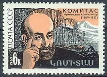 1969年、旧ソ連で発行の切手