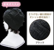 医療用シルク帽子 5,800円 シルク100%の医療用帽子です。耳から後頭部まですっぽりやさしく包み込みます。しめつけがなく、頭皮にもやさしい仕様です。シンプルな中に網目のデザインがポイント。普段使いはもちろん、ちょっとしたお出かけにも最適な高品質の医療用帽子です。◯縫い目のない特殊編みのシームレスタイプなので、お肌に負担をかけません。◇素材/シルク100% ◇カラー/ブラック ◇サイズ/フリー ◇日本製