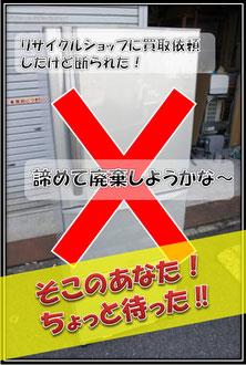 廃棄するのはまだ早い!古い冷蔵庫買い取ります!