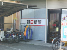 豊橋の新聞配達店さんのカッティング文字看板