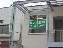 豊橋のマッサージ店さんのカッティング文字看板