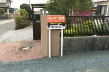 豊川市の音楽教室・ピアノ教室の野立看板