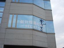 豊橋の個別指導学習塾さんの窓ガラス用のカッティング文字看板