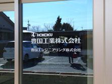 豊橋にある金属加工メーカーさんの入口ドアに設置にカッティング文字看板