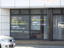 豊橋の音楽教室さんのガラス窓へのカッティング文字看板