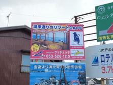浜名湖にあるリゾートcafeさんの野立看板