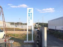 田原市の工業地帯にある企業さんの会社駐車場脇に設置した野立看板