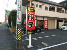 豊川インター近くの持ち帰り専門の餃子屋さんの野立看板