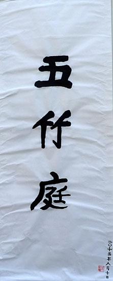 Kalligraphie 5Bambushalle Tai Chi Neuss und Düsseldorf
