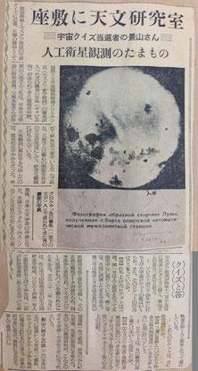 クロルキン教授から送られた月の裏側の写真