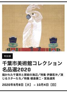 オンラインワークショップ美術館からzoom配信、伊藤若冲塗り絵ワークショップ