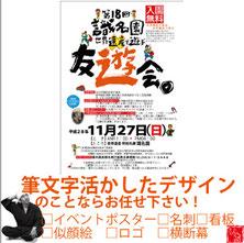 イベントポスターデザイン画像