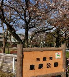 農業公園の入口です