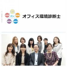旭川整理収納アドバイザー・オフィス環境診断士 北海道のアドバイザーがあなたのオフィスの環境改善のお手伝いをいたします