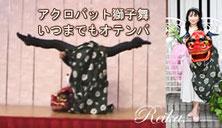 アクロバット獅子舞 いつまでもオテンバです。
