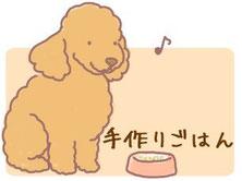 犬の手作りごはん講座 埼玉 白岡 蓮田 宮代 さいたま 幸手 加須 杉戸 春日部 茎