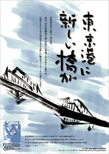 東京ゲートブリッジ ポスター