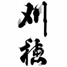 刈穂 刈穂酒造 日本酒