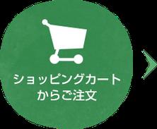 ショッピングカート からご注文