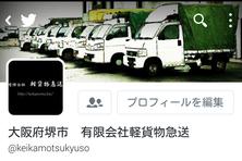 大阪府堺市 有限会社軽貨物急送Twitter
