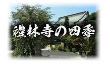 禮林寺の木々