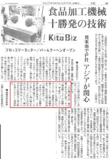 読売新聞 2017年06月22日(木)