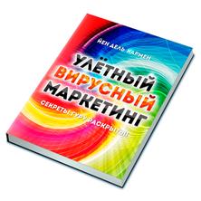 Вы узнаете доподлинные стратегии, которые годами применяли самые успешные гуру от маркетинга, донося свой посыл до аудитории - стратегии, которые Вы сможете быстро и легко применять в своем интернет-бизнесе.