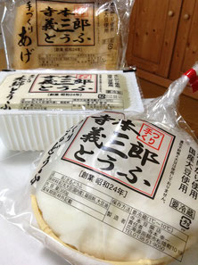 『寺本義三郎とうふ』豆腐、あげセット
