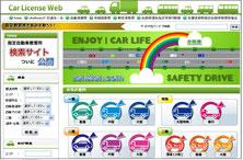 指定自動車教習所ポータルサイト