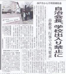 2月22日 神戸新聞より