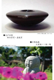 志戸呂焼・石彫地蔵二人展