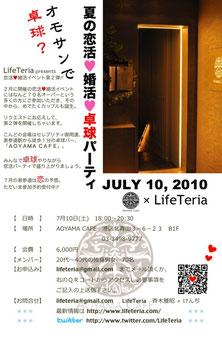 LifeTeria blog 夏の恋活婚活卓球パーティ