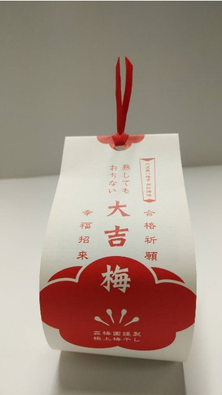 「大吉梅」のお守りの写真