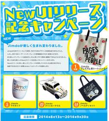 Jimdo NewUIリリース記念キャンペーン