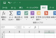 Excel 2016 のリボンの中ににある関数挿入
