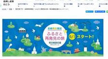 長崎GoToキャンペーン-長崎ふるさと再発見の旅キャンペーン