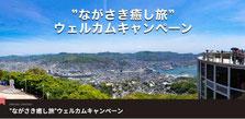 長崎県GoToキャンペーン-ながさき癒し旅ウェルカムキャンペーン