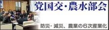 党国交・農水部会