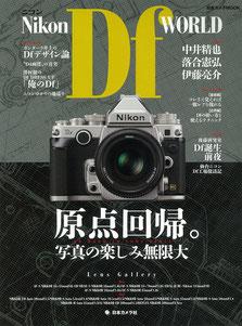 日本カメラ社『ニコンDf WORLD』