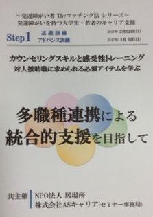 <STEP1> 2/12・3/5 共通資料集