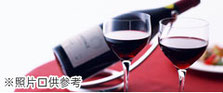 阿尔卑斯红酒