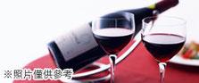 井筒葡萄酒