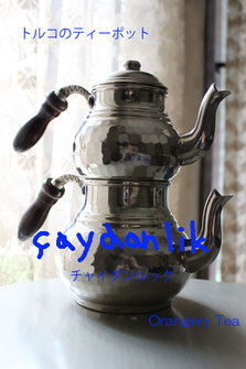 オランジュリーティー ショップの「トルコ リゼ」は人気の紅茶