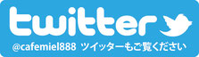 Twitterへのリンク