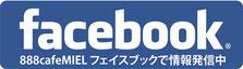 Facebookへのリンク
