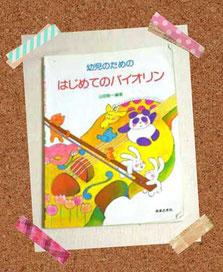 田園都市線青葉台バイオリン教室 子供の教本画像