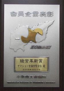 平成19年度経営革新賞