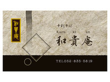 名古屋市昭和区「和貴庵」ショップカード