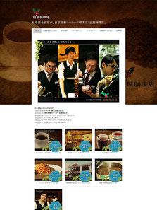 各務原市の喫茶店「豆屋珈琲店」ホームページ